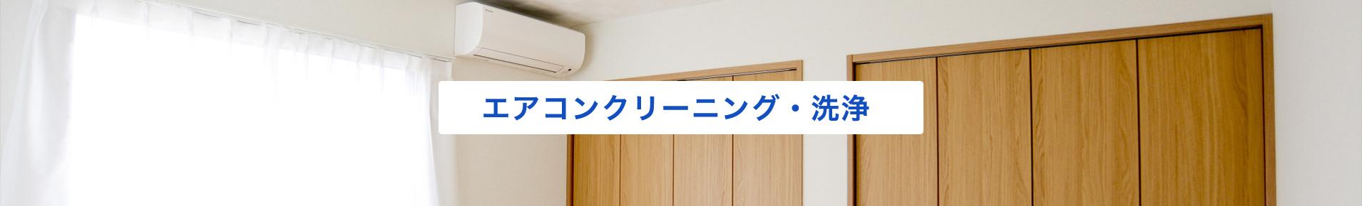 エアコンクリーニング・洗浄