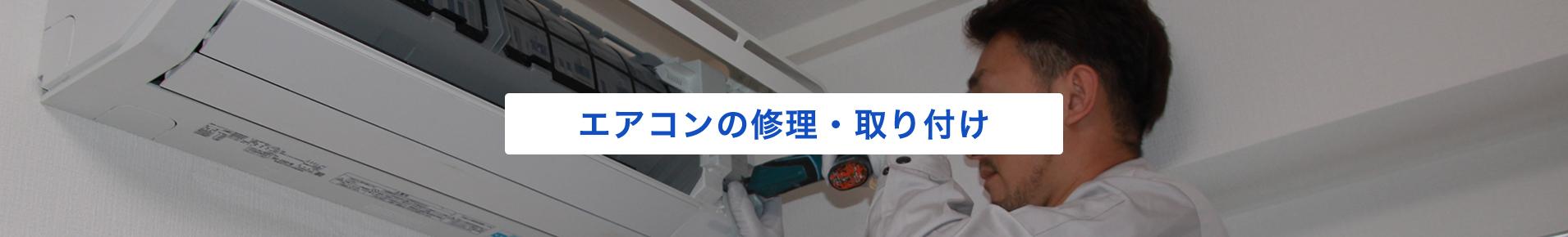 エアコンの修理・取付
