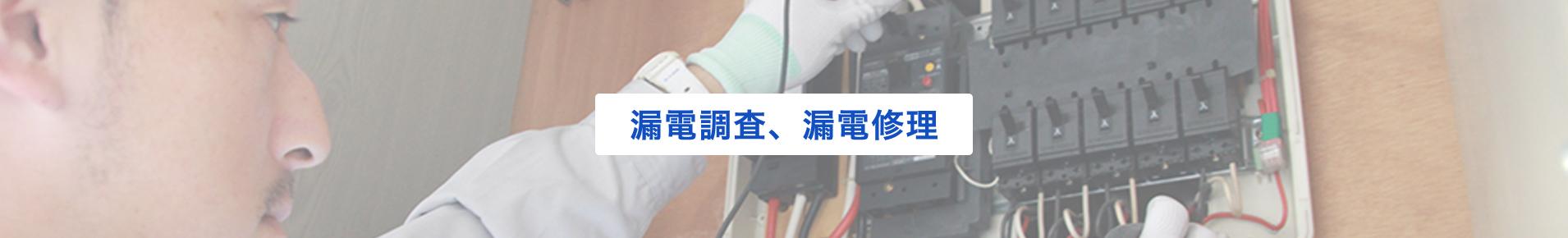 漏電調査・修理